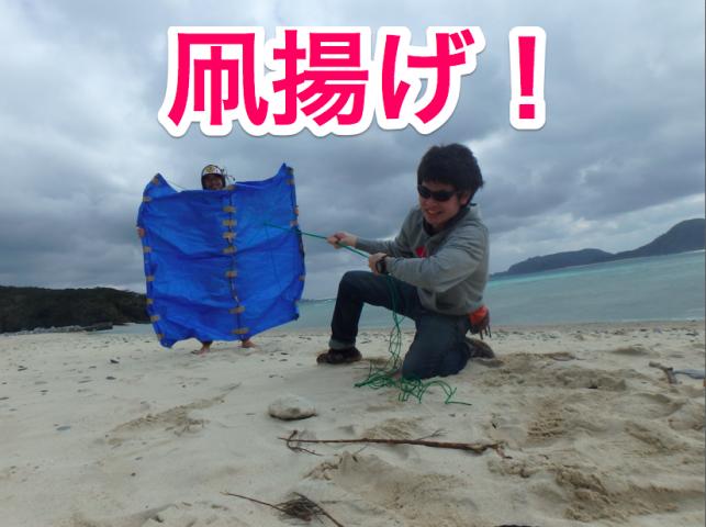 強風で寒い!そんなときのビーチの楽しみ方【Part1】