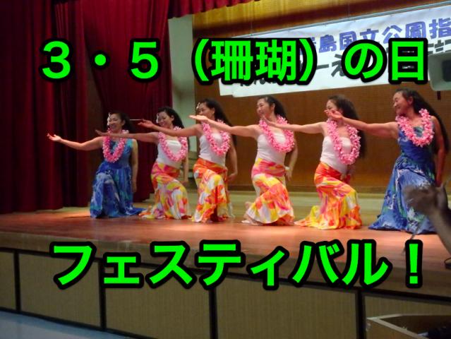 慶良間諸島国立公園指定1周年記念に行ってきた!フラダンスも見たぞ!
