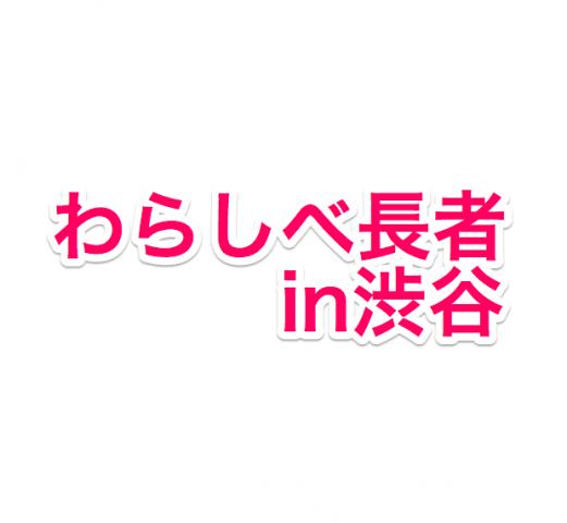リアルわらしべ長者in渋谷!