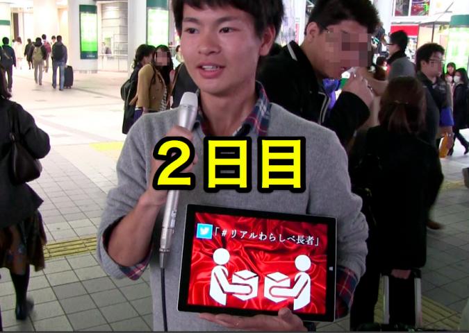 リアルわらしべ長者in渋谷【day2】