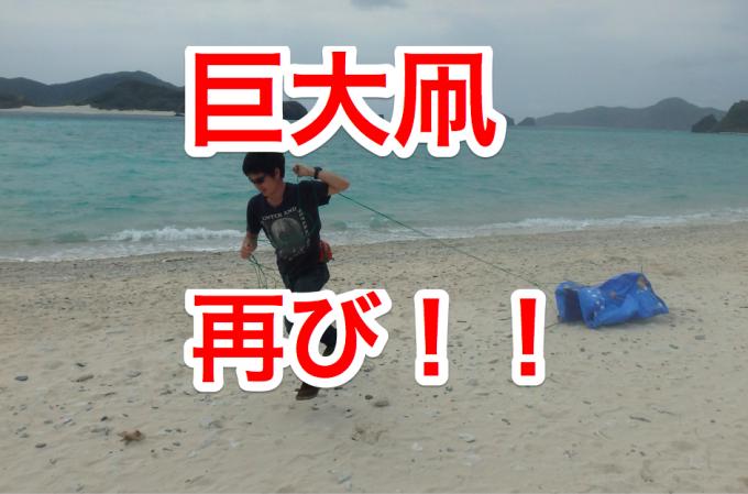 強風で寒い!そんなときのビーチの楽しみ方【Part2】