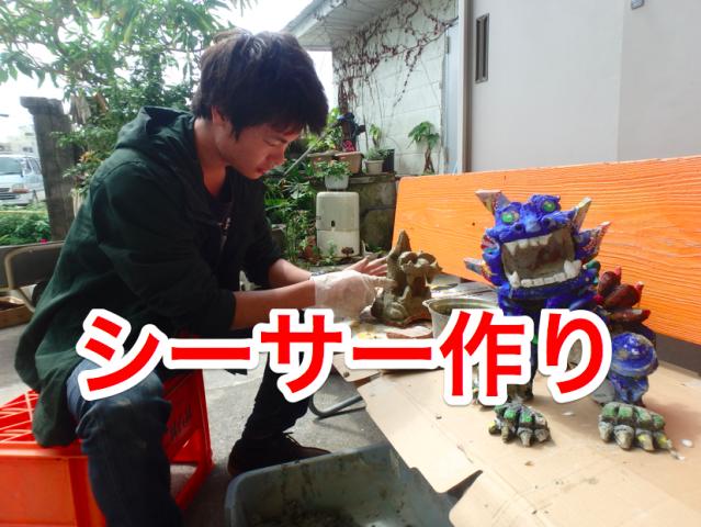 オリジナルのシーサーを作る【前編】