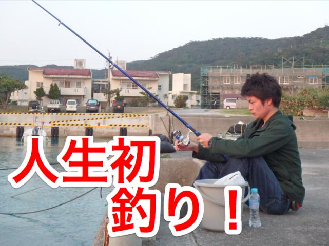 せっかく島に来たから人生初の釣りに出かけた!その結果は‥
