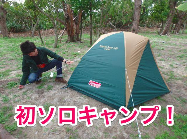 コールマン・コンパクトドーム120を使ってテントを張った!テントを張るときの初歩的注意点!