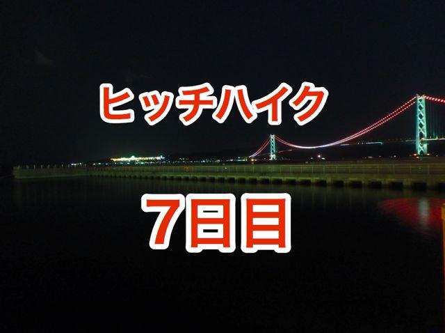 ヒッチハイクの旅7日目 下関(山口県)~宝塚(兵庫県)