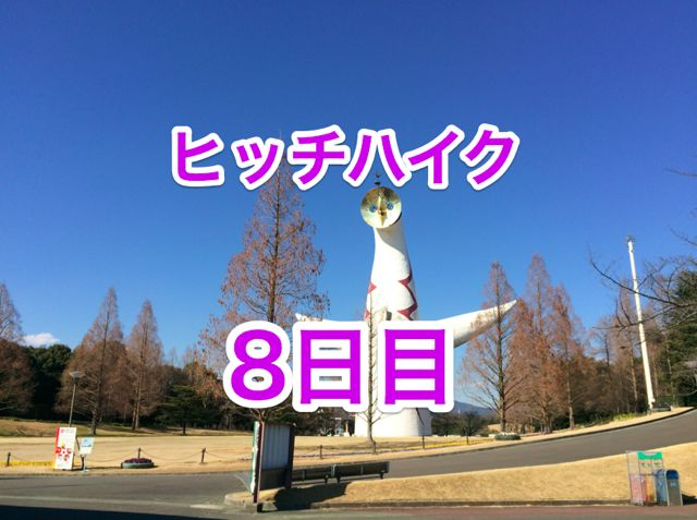 ヒッチハイクの旅8日目 【宝塚(兵庫県)~石川SA(東京)】