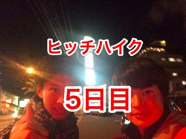 ヒッチハイクの旅5日目 【佐世保(長崎県)〜別府温泉(大分県)】