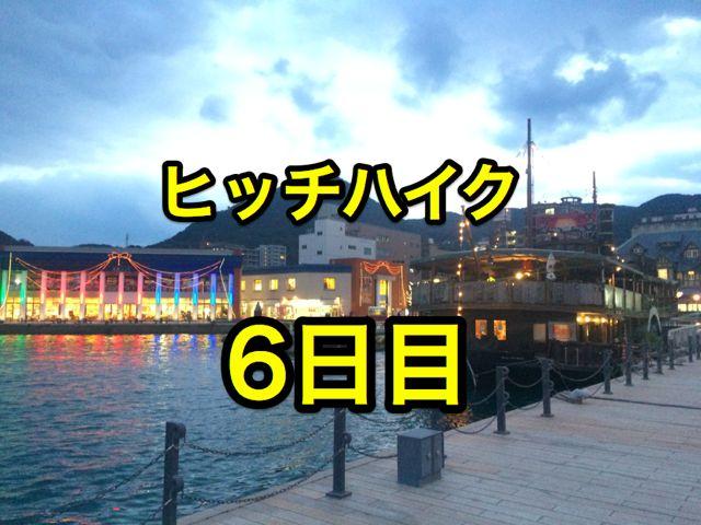 ヒッチハイクの旅6日目 別府(大分)~下関(山口県)