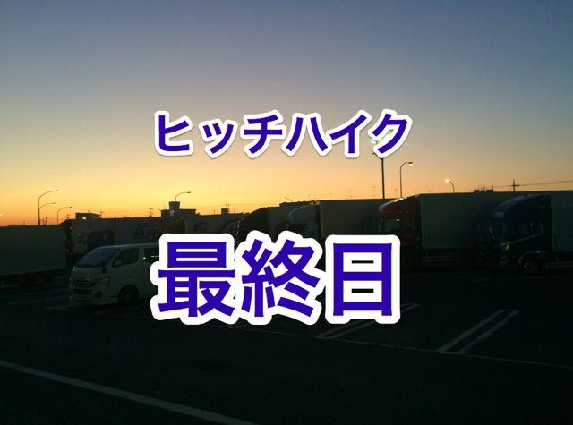 ヒッチハイクの旅最終日 【石川(八王子)~TBS(赤坂)】