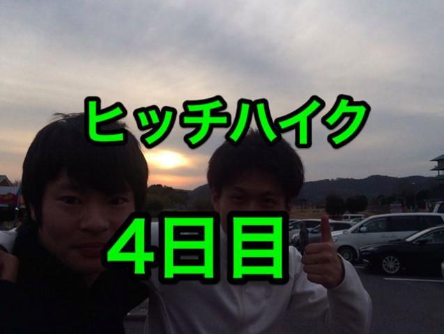 ヒッチハイクの旅4日目 宝塚(兵庫県)~佐世保(長崎県)!