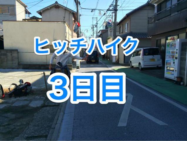 ヒッチハイクの旅3日目 松原市(大阪)~宝塚(兵庫)