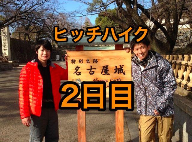 ヒッチハイクの旅2日目 港北PA(神奈川)~松原市(大阪)!