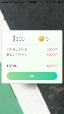 ポケモンGOチュート09